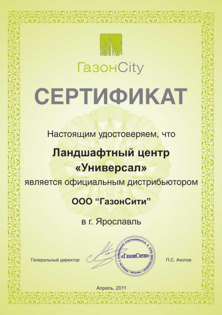 Газон-Сити